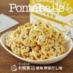 ほんだ菓子司 北海道とうきびポンスナック ポンタベール 野菜だし味
