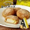 お中元 御中元ギフト フルーツ 果物 お菓子  スイーツ 北の窯 ほっくチーズ 4個入