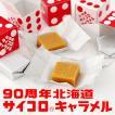 北海道サイコロキャラメル5本入 90周年パッケージ