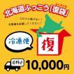 北海道ふっこう復袋 10,000円 (冷凍便) 送料込み 日本ふっこうプロジェクト 北海道 復興 福袋 フードロス