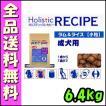 ホリスティックレセピー ラム&ライス 【小粒】 成犬用 6.4kg