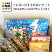 北海道 ご支援に対する感謝のセット ほんの気持ちのおまけ付き「セット・詰め合わせ」「福袋・食品」「お試し」