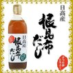 調味料 ヤマチュウ食品 北海道 日高産 根昆布だし ねこぶだし ねこんぶだし (保存料、香料、着色料不使用) 500ml