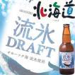 クラフトビール 北海道 網走ビール 流氷ドラフト 330ml 瓶 地ビール 北海道 お土産 お取り寄せ プレゼント 贈り物 北海道 応援 ギフト