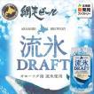 網走ビール 北海道流氷ドラフト(発泡酒)350ml 缶 ポイント消化 お土産 お酒