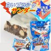 お菓子 スイーツ チョコレート 有楽製菓 北海道 お土産 白いブラックサンダー ミニサイズ ビッグシェアパック 600g(40個) お取り寄せ プレゼント 贈り物