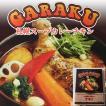 TVで紹介されました 札幌 ガラク スープカレー GAR...