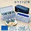 白い恋人 27枚入 石屋製菓/ISHIYA (北海道お土産人気商品)