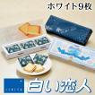 白い恋人 9枚入 石屋製菓/ISHIYA (北海道お土産人気商品)