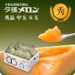 夕張メロン 共選 秀品中玉(約1.3kg) 6玉1箱(代引不可)