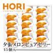 夕張メロンピュアゼリー 15個入 ホリ HORI お菓子 スイーツ 北海道 お土産 ポイント消化 お菓子
