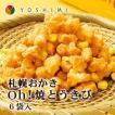 札幌おかき Oh!焼とうきび 6袋入 (北海道お土産)