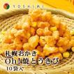 札幌おかきOh!焼とうきび 10袋入 (北海道お土産)