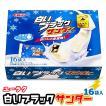 ハロウィン お菓子 ポイント消化 白いブラックサンダー 小箱 有楽製菓 北海道限定 北海道 お土産