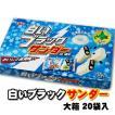 ハロウィン お菓子 ポイント消化 白いブラックサンダー 大箱 有楽製菓 北海道限定 北海道 お土産