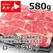 クリスマス 神内和牛あか すき焼き 焼き肉 ロース薄切り 580g 送料無料 工場直送