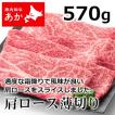 クリスマス 神内和牛あか すき焼き 焼き肉 肩ロース薄切り 570g 送料無料 工場直送