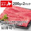 神内和牛あか すき焼き 焼き肉 肩薄切り 200g × 2パック 送料無料 工場直送 母の日 2019