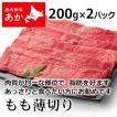 お中元 御中元 ギフト 神内和牛あか すき焼き 焼き肉 もも薄切り 200g × 2パック 送料無料 工場直送