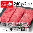 クリスマス 神内和牛あか 焼き肉 上カルビ焼肉用 240g × 2パック 送料無料 工場直送