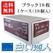 白い恋人ブラック 18枚入り×1ケース(18箱) 石屋製菓/ISHIYA (送料無料) (北海道お土産人気商品)
