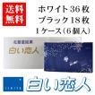 白い恋人 54枚入り×1ケース(6箱)  石屋製菓/ISHIYA (送料無料) (北海道お土産人気商品)