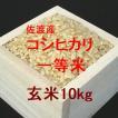 佐渡産<em>コシヒカリ</em>一等米です。