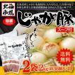 【送料無料】佃善のじゃが豚 1kg×2【 スープ付】【業務用】