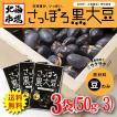 【送料無料】さっぽろ黒大豆 原材料豆のみ 3袋【黒豆】【豆菓子】