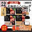 【送料無料】三國推奨 北海道ハンバーグセット