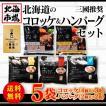 【送料無料】三國推奨 北海道コロッケ&ハンバーグセット
