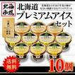【送料無料】三國推奨 北海道プレミアムアイス3種セット(10個)