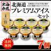【送料無料】三國推奨 北海道プレミアムアイス3種セット(7個)