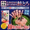 【送料無料】北海道羅臼産 鮭とろ 100g×10パック