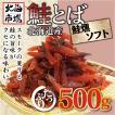 北海道産鮭とば 鮭燻ソフト 500g