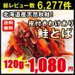 北海道産 天然秋鮭/ひと口サイズ/200gに増量/送料無料/メール便/数量限定/鮭とば