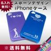 iPhone4/4S アルミケース/スポーツデザイン1