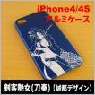 iPhone4/4S アルミケース/剣客艶女(刀奏)/誠都デザイン