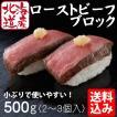 お歳暮 ギフト 国産 ローストビーフ 取り寄せ 牛肉  北海道 ローストビーフ ブロック 業務用500g(2〜3個入)送料無料  メガ盛り ベコクラブ