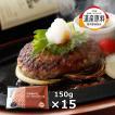 お歳暮 ハンバーグ 冷凍  ギフト プレゼント    牛肉 ギフト 15枚入 北海道 穴のあいたビーフハンバーグ 時短 送料無料 おつまみ 惣菜 おかず 簡単