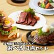 北海道 からお届け ビーフシチュー ビーフカレー ビーフ ハンバーグ チーズ ハンバーグ 豚角煮 豚煮込み 3点 選んで Beko倶楽部の 選べる セット
