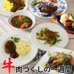 お歳暮 肉 ギフト プレゼント   詰め合わせ 牛肉 プレゼント 北海道フェア 牛肉づくしの洋食1週間  レストラン ディナー パーティー おかず 惣菜 つまみ