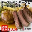 北海道産牛 の チーズ ハンバーグ と ステーキ の セット サーロイン か ヒレ を 選べる チーズ2Pステーキ1P