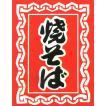 吊り下げ旗 焼きそば【縁日・お祭り用品・屋台・夜店・模擬店】