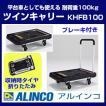 折りたたみ台車 KHF100 ALINCO (アルインコ) ツインキャリー 台車 平台車 コンパクト KHF-100