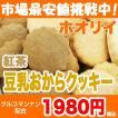 砂糖ゼロ♪話題のアーモンド使用【脂分を極力控えたダイエットクッキー!】 かたウマ!ホオリイの豆乳おからクッキー 紅茶&プレーン