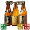 芋焼酎 6本セット/世界一受賞のお酒 1800ml 6本