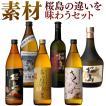 芋焼酎 6本セット/桜島ブランド6種類を飲み比べるセット