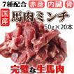 馬肉 犬 生食 7種混合プレミアム馬肉ミンチ (肉+内臓+骨ミックス)50g×20本