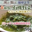 8種類の有機野菜 モリンガ+納豆菌入り  50g 万病予防・回復は腸内環境改善から